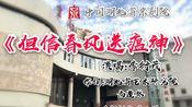 【武汉加油】湖北省京剧院防疫公益京歌《但信春风送瘟神》李衍茂演唱