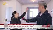 """淄博一女子新房到手很闹心 房顶就像""""蜂窝煤"""" 现场检测:得""""大修"""""""