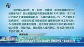 3月23日18时至24日6时 天津无新增本地新冠肺炎确诊病例 新增境外输入确诊病例1例