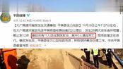 大雾致大广高速河南驻马店段28辆大货车相撞 致3死8伤