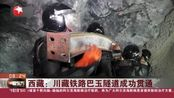 西藏:川藏铁路巴玉隧道成功贯通