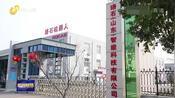 济宁:用工难催生机器人产业新商机 珞石科技稳抓机遇研发多行业机器人