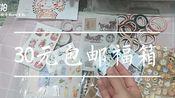 【MiYou咪悠】30元包邮的手帐文具福箱,喜欢的饱饱可以加微:hengmenzhixia4231(评论会再打一遍)付款噢~