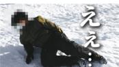 【fuji】在北海道的雪地上丢人了。【生肉】