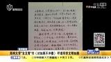 郑州大学女生作《讨如厕不冲檄》吁请同学文明如厕