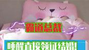 【霸道总裁】睡醒直接领证结婚,你会爱上这样的总裁吗?(电视剧)