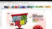 【平面设计】CDR教程 海报设计 广告设计 包装设计 字体设计 包装设计 CDR低价战酷暑海报制作