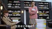 杉杉拿三本书就想考注册会计师 大老板看不下去了 为她准备教材
