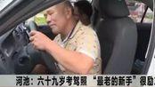 """这位""""老司机""""69岁考取驾照: 中间挂了五次"""