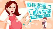 如何区分真假宫缩?假性宫缩对宝宝有影响吗?准妈妈们快记下