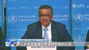 世卫组织谭德塞:中国境外的新增病例数是中国的九倍,中国经验值得学习!