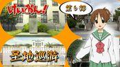 【圣地巡游】电影 轻音少女! 第6部 封面为平泽 尤!(Ui Hirasawa)【轻音少女!系列#10】