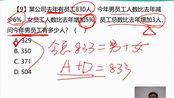2019福建省考数量资料网络冲刺【宾果教育】