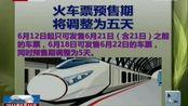 视频:北京火车票预售期将调整为5天