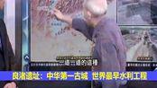 台湾学者讲说良渚遗址:中华第一古城,世界最早水利工程!