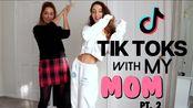 【Nil Sani】教我妈妈抖音网红舞 | teaching my mom TIKTOK DANCES pt.2