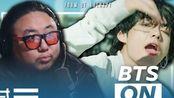 Form of Therapy | 中文字幕 专业制作人PD看防弹少年团BTS的ON MV Reaction