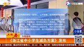 小学生福音来了《浙江省中小学生减负方案》发布