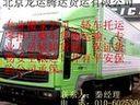 北京到河北安新县搬家公司*13466778187*北京到河北安新县货运公司