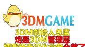 3DM创始人总监玩《小镇惊魂2》炮轰三大妈汉化补丁作假,炮轰管理层把自己赶出公司导致汉化业务衰落