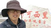 床车自驾游西藏 看看109青藏线上的可可西里藏羚羊观景台