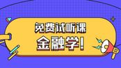 2021凯程金融学基础班第4讲 商业银行(1)【考研必看】