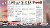 北京晨报:北京常住人口1323人每平方公里