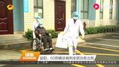 湖南新闻联播0308:益阳确诊病例全部治愈出院,中医治疗成效明显