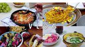 【chenhallo】VLOG#15|Daily Life|独自做早饭日常|探店爬山|一直外出吃吃喝喝|北非蛋/虾肉馄饨/网红蛋糕店/意大利面/墨西哥餐厅