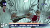 【搬运】央视新闻特别直播:共同战疫之云南省第四批与第七批医疗队踏上返程(20200319)