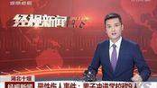 湖北十堰:恶性伤人事件 男子冲进学校砍9人