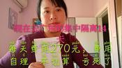 广东中山南下的,集中隔离14天,每天270元费用,自己掏,亏死了