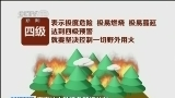 [视频]高森林火险橙色警报发布:森林火险和火灾等级划分