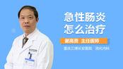 急性肠炎怎么治疗?