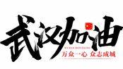 """【武汉加油/疫情支援/感人混剪】【同根】""""隔离病毒但不隔离爱,因为爱是最好的桥梁""""武汉加油!中国加油!让我们共同对抗这场战疫!"""