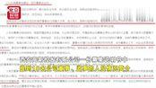 95后任千亿国企董事财政局长被免职网友:高管工资三四千?