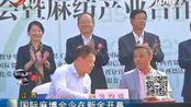 江西: 国际麻博会11月3日在新余开幕