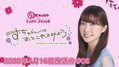 『诸星堇のすーちゃんのすっとこやってみよう!!』#03 (2020年4月16日放送分)