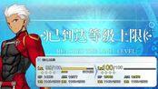 [fgo]卫宫巨侠–正义的伙伴–红a百级纪念