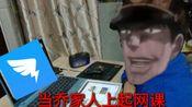 【JOJO】假如乔家人也上网课(真实+生草)
