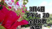 福建省厦门第二中学十佳歌手决赛宣传视频
