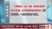 """江苏省教育部研究生招考培养:学术不端、论文作假 """"零容忍"""""""