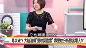 台湾节目:大陆开发出了一个新技术,可以通过声纹来做身份的认证