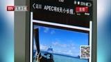 [北京您早]旅行社紧急筹划 力推亚太地区旅游线路