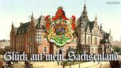 Glück auf mein Sachsenland[保佑我的萨克森兰][萨克森国歌][+英语歌词]