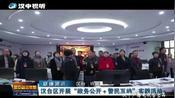 """汉台区开展""""政务公开+警民互动""""实践活动"""
