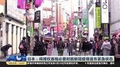 日本:将授权首相必要时就新冠疫情宣布紧急状态