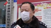 安徽安庆:非法狩猎野生动物 犯罪嫌疑人被刑事拘留