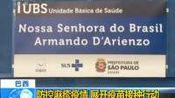 巴西:防控麻疹疫情 展开疫苗接种行动