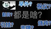 【日麻】盘点那些日麻的术语(二)(超级加料版,干货满满)